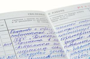 Как правильно посчитать трудовой стаж по трудовой книжке