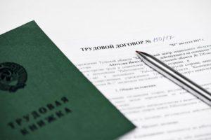 Как составить трудовой договор ИП с работником