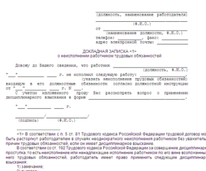 Как составляется докладная записка о невыполнении должностных обязанностей