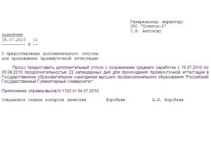 Как в России оплачивается преддипломный учебный отпуск