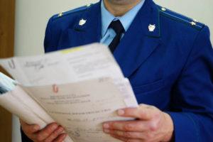 Какая начисляется зарплата прокурору в России в 2019 году