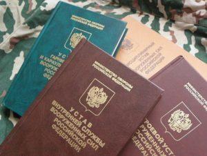 Какие есть виды дисциплинарной ответственности в России