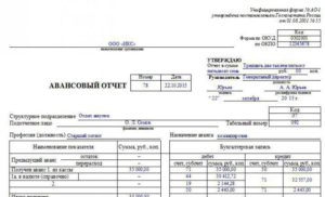 Образец заполнения авансового отчета по командировке