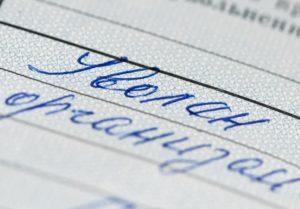 Возможно ли увольнение по инициативе работника на испытательном сроке